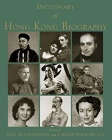Dictionary of Hong Kong Biography | May Munn |