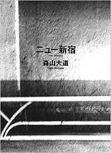 New Shinjuku - Daido Moriyama | Daido Moriyama | 9784865030198