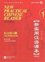 New Practical Chinese Reader vol.1 - Workbook | Xun Liu | 9787561926222