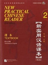 New Practical Chinese Reader vol.2 - Textbook | Xun Liu | 9787561928950
