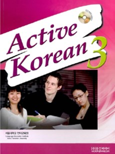 Active Korean 3 (CD Included)